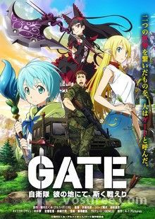 Gate FRENCH