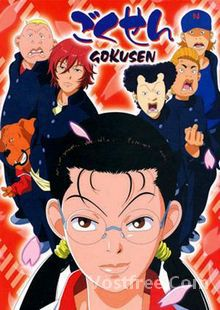 Gokusen FRENCH
