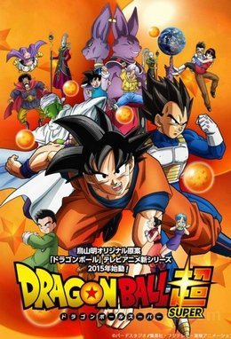 Dragon Ball Super FRENCH