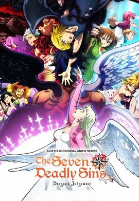 The Seven Deadly Sins : Dragon's Judgement wiflix